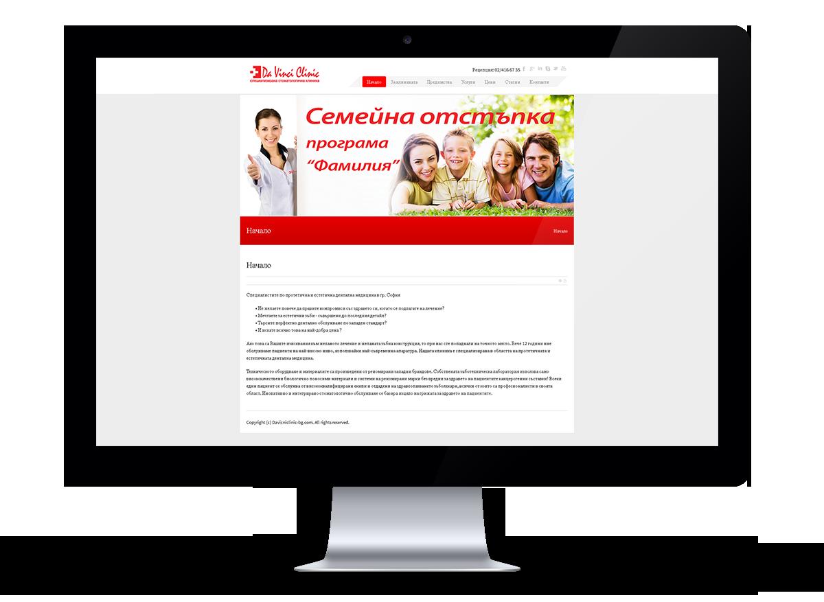 Изработка на сайт за стоматологична клиника