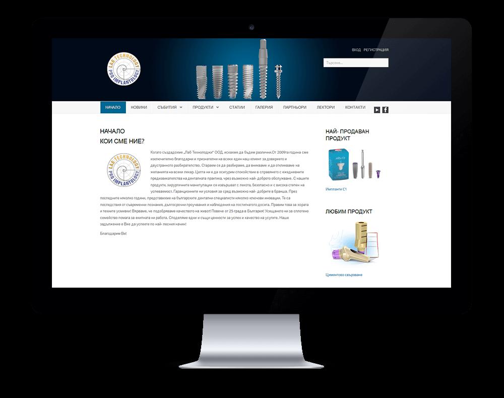 Изработка на сайт за дентална лаборатория