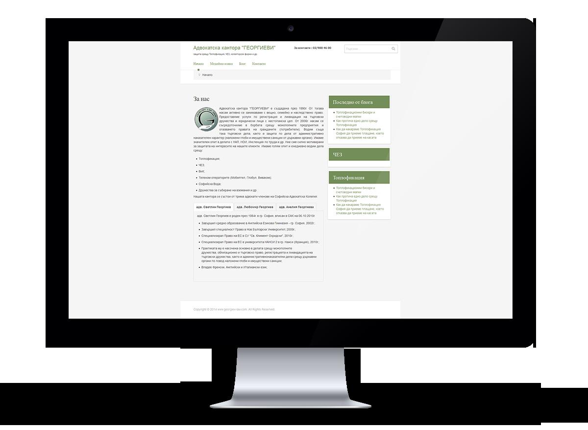 Уеб дизайн на сайт за адвокатска кантора
