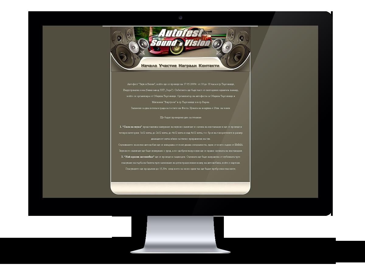 Изработка на информационен сайт за автофестивал