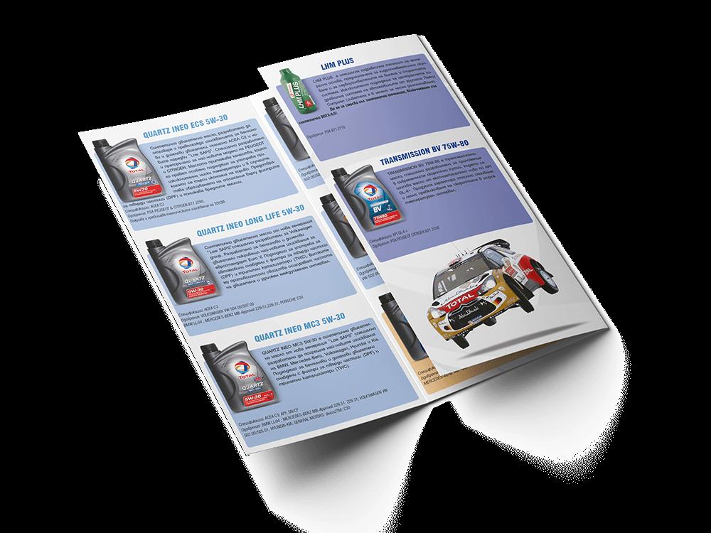 Дизайн на брошури и дипляни