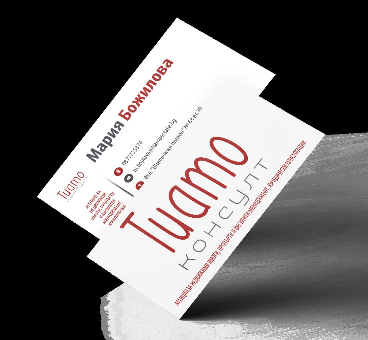 Дизайн на визитка