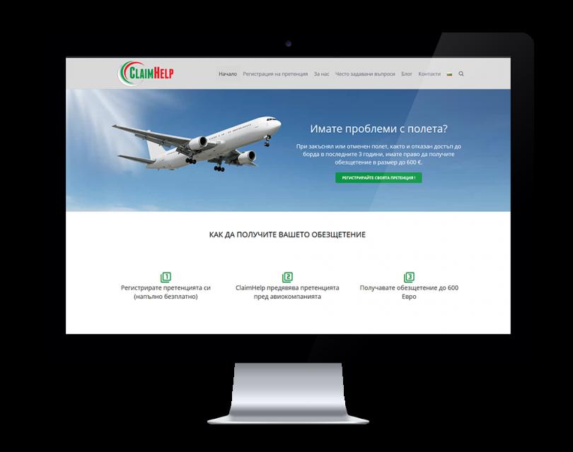 Изработка на сайт за  авио обезщетения