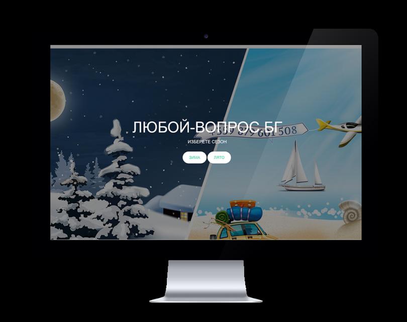 Изработка сайт за услуги