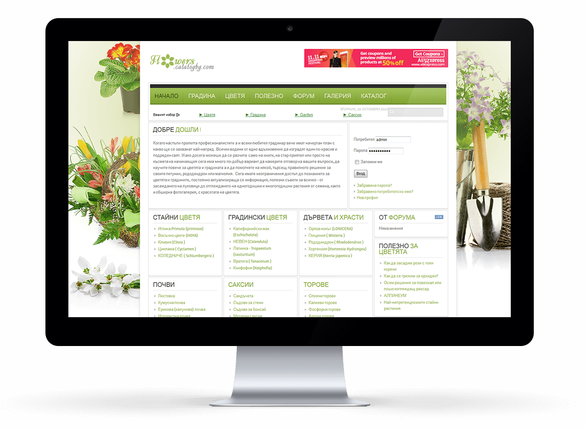 Изработка на сайт портал за цветя