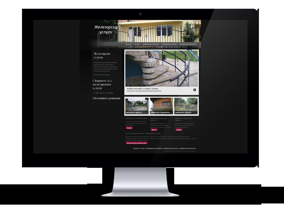 Изработка на сайт за железарски услуги