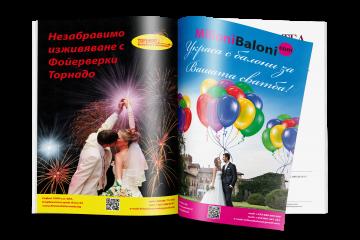 Предпечатна подготовка на реклама в списание
