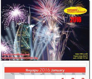 Графичен дизайн на календар